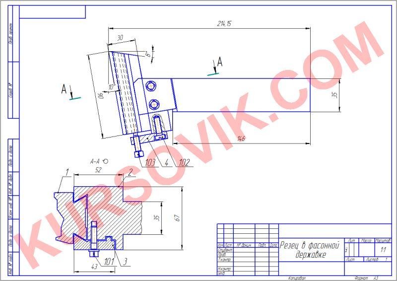 Режущий инструмент машиностроение проектирование фасонных резцов державка резец