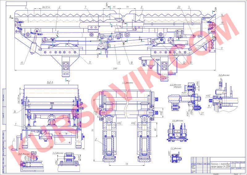 Автоматизация загрузки станка заготовками. Конструирование магазина СН2009 для накопления и подачи заготовок типа валов.  Чертежи реализованы в КОМПАС 3D