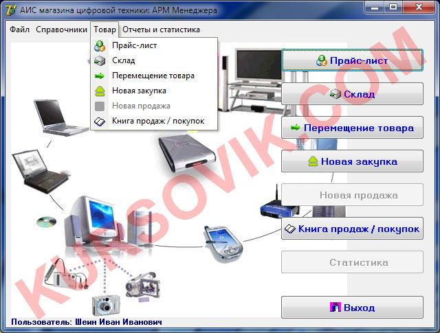 АИС учета деятельности оптово-розничного магазина цифровой техники (мобильные телефоны, плееры и т.п.) (SQL Server или Access)