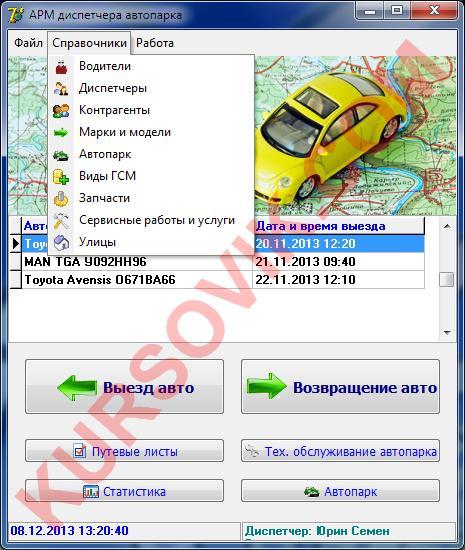 АРМ диспетчера автопарка (автомобильная база). Версия 3. (SQL Server или Access)