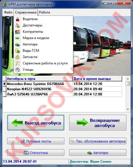 АРМ диспетчера автобусного парка (версия 2)