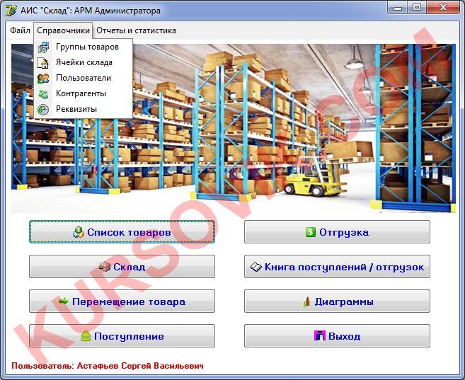 АИС учета складской деятельности компьютерных комплектующих