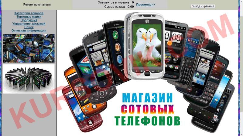 Интернет-магазин мобильных устройств, сотовых телефонов и аксессуаров (PHP + MySQL)