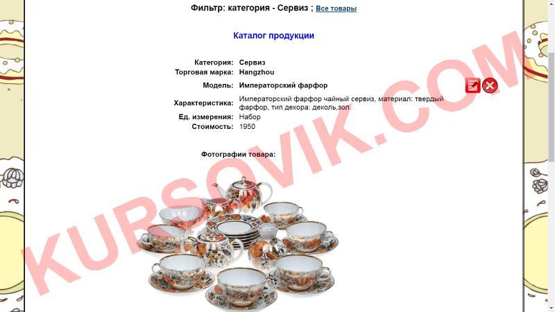 посуда, магазин посуды, сайт, интернет-магазин, магазин, online-торговля, онлайн, регистрация, php, mysql, apache, denwer