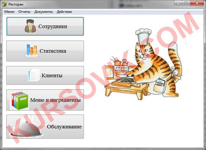 """АИС """"Ресторан"""" (АРМ работника ресторана) (ADO + Access)"""