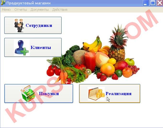 """АИС """"Продуктовый магазин"""" (АРМ работника продуктового магазина) (ADO + Access)"""
