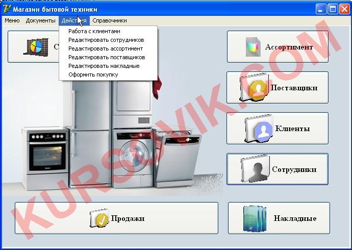 """АИС """"Магазин бытовой техники"""" (версия 2) (ADO + Access)"""