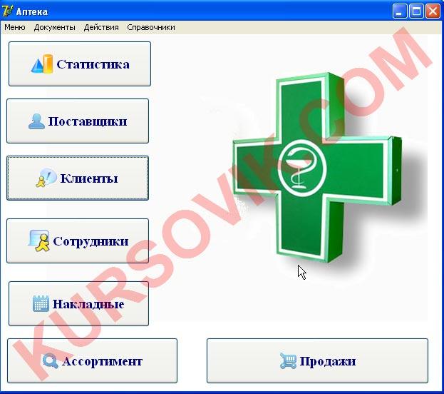 "АИС ""Аптека"" (версия 2) (ADO+Access)"