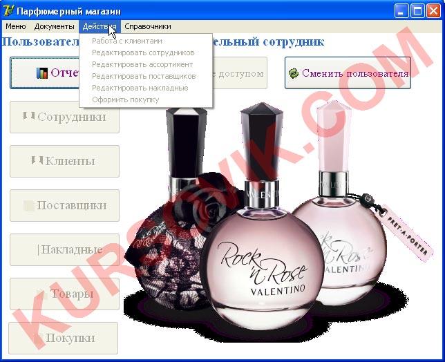 парфюмерия, магазин, ОКУД, АИС, delphi, access, ado