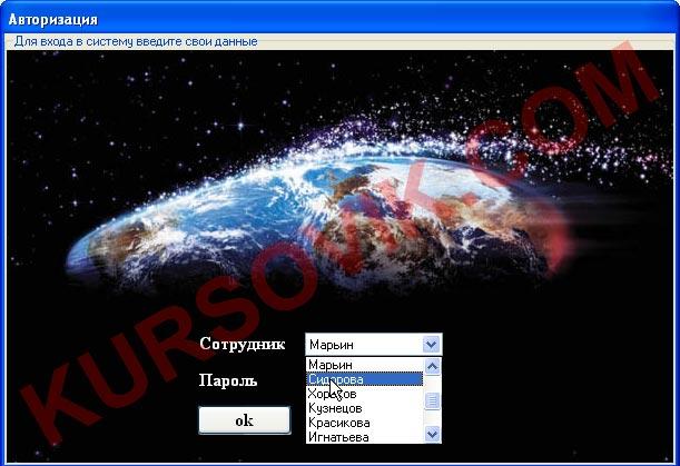 """АИС """"Автосалон"""" (авторизация, разграничение доступа) (ADO + Access или SQL Server)"""