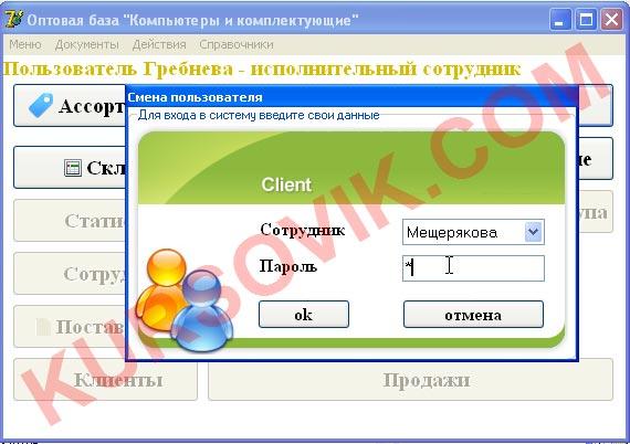 Дипломная работа (ВКР) Delphi