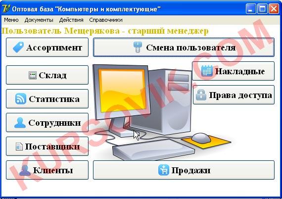 Компьютеры склад база магазин ОКУД АИС delphi access ado