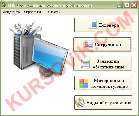 """АИС """"Обслуживание компьютерной техники"""" (ADO + Access)"""