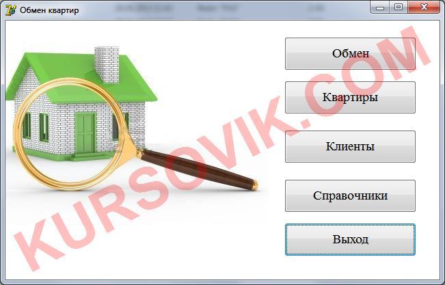 """АИС """"Обмен квартир"""" (Delphi + ADO + Access)"""