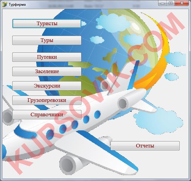 "АИС ""Турфирма"" (Delphi + ADO + Access\MS SQL Server)"