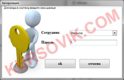 """АИС """"Строительной компании"""" (Delphi + ADO + Access)"""