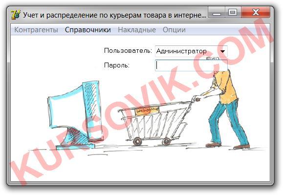 """База данных """"продажа и склад"""""""
