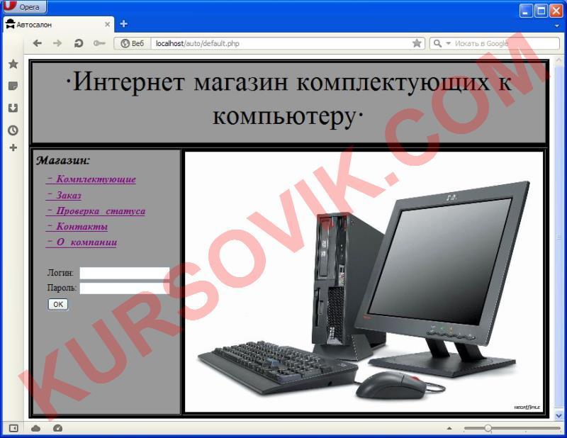 Проектирование Интернет-магазина по продаже компьютеров