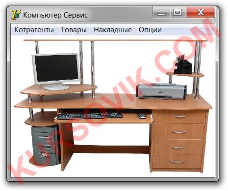 АИС фирмы по продаже компьютеров