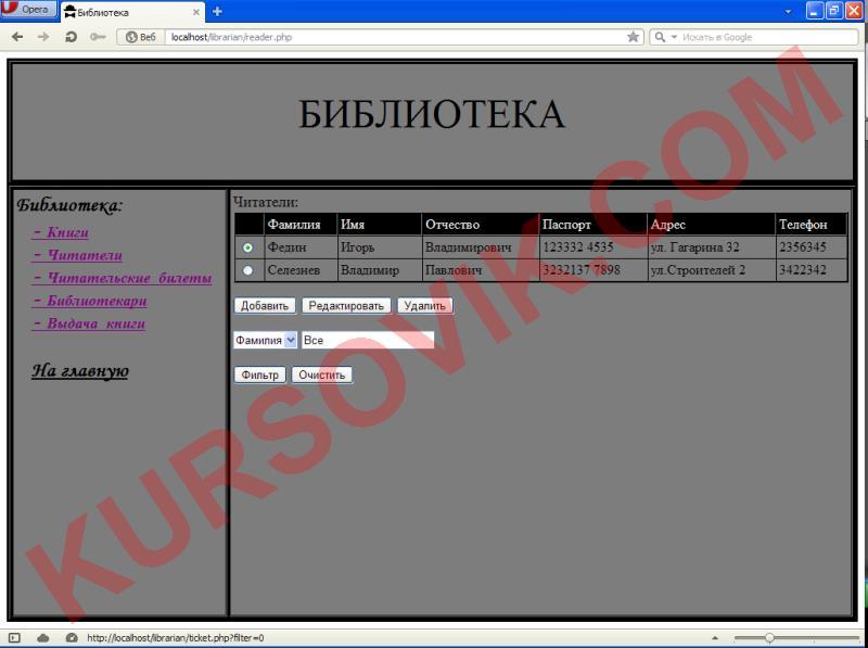 Web-сайт, библиотека, PHP, MySQL