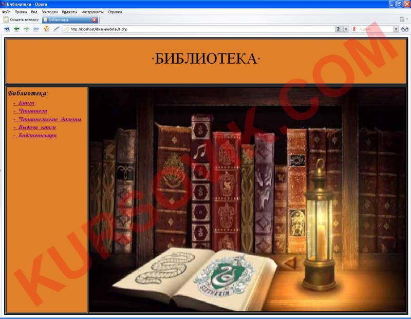 """Web-сайт """"Библиотека"""""""