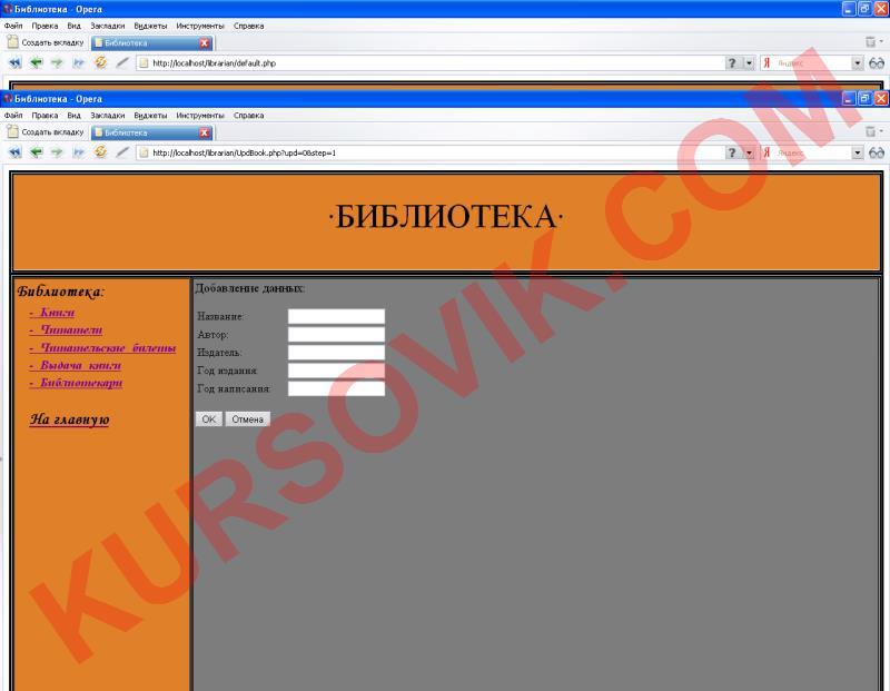 Web-сайт библиотека PHP MySQL