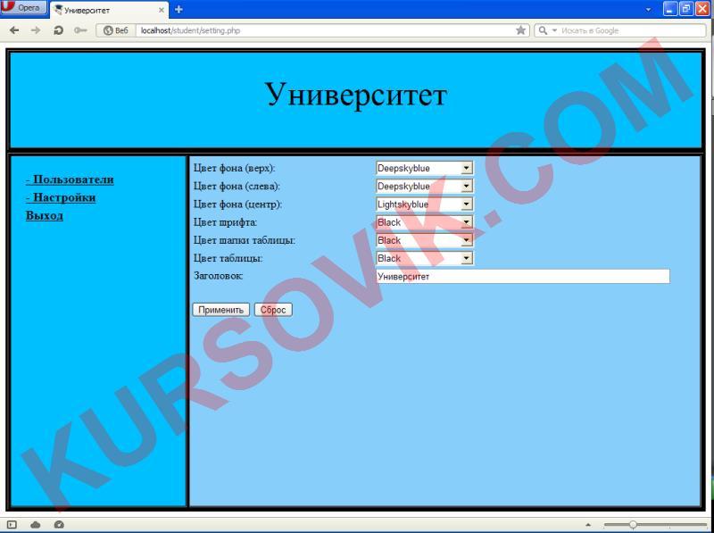 Информационный портал студент преподаватель web-приложение web-интерфейс