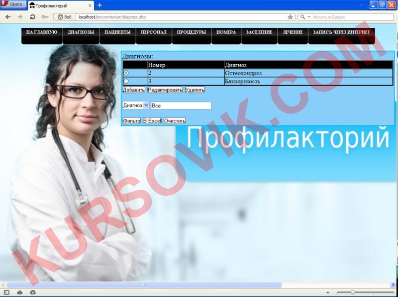 Проектирование сайта профилактория