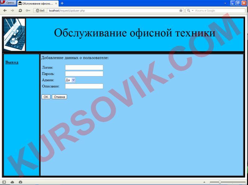 информационная система, прием заявок, базы данных