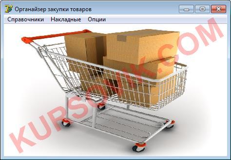 """ИС """"Органайзер закупки товаров"""""""