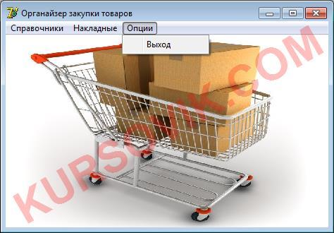 органайзер закупка продуктов продукты закупка