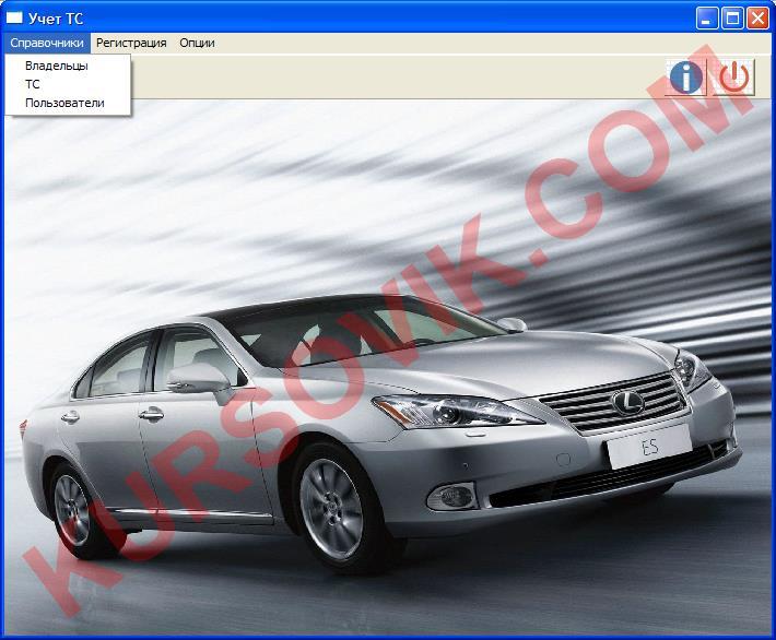 база данных постановка транспортное средство учет учет ТС постановка ТС ГИБДД ГАИ база ГИБДД