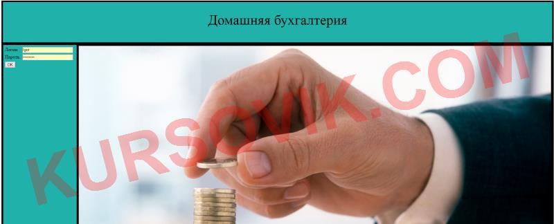 "Web-сайт ""Домашняя бухгалтерия"""