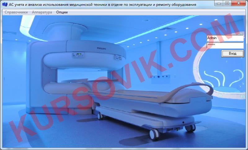 Автоматизированная система учета и анализа использования медицинской техники
