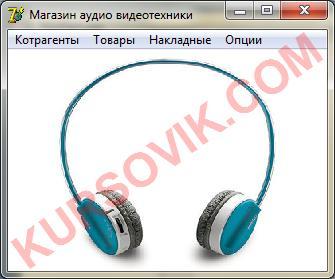 """Информационно-поисковая система """"Продажа видео и аудио продукции"""""""