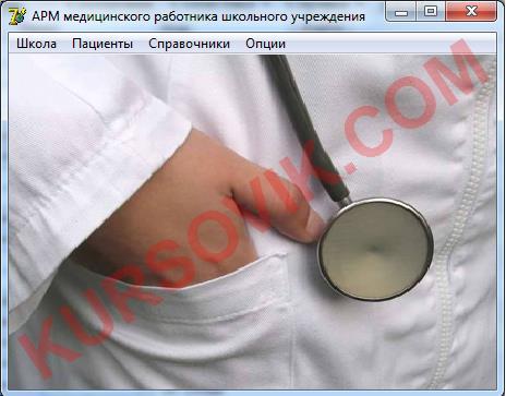 АРМ медицинского работника школьного учреждения