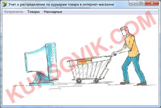 Учет и распределение по курьерам товара в интернет-магазине
