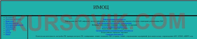 информация деятельность обеспечение сми  информационно-методический образовательный центр