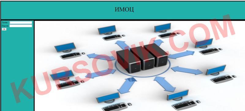 """База данных """"ИМОЦ"""" (информационно-методического образовательного центра)"""