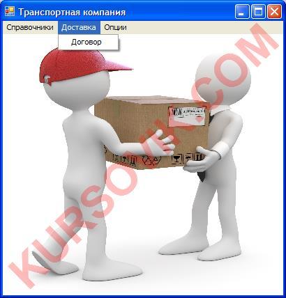 транспортная компания, учет заявок, грузовые перевозки, заявки, логистика, груз, отправка, получение