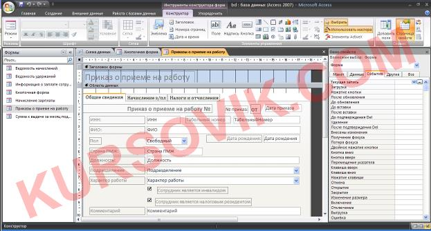 Курсовая работа MS Access 2003