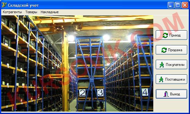 Система для хранения и выдачи информации о товарах (Delphi + Access)