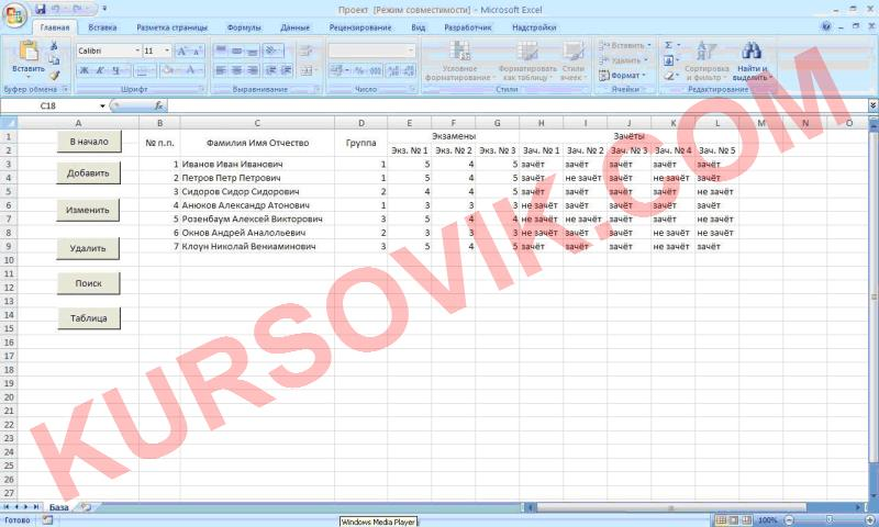 "База данных ""Экзаменатор""  VBA в Excel"