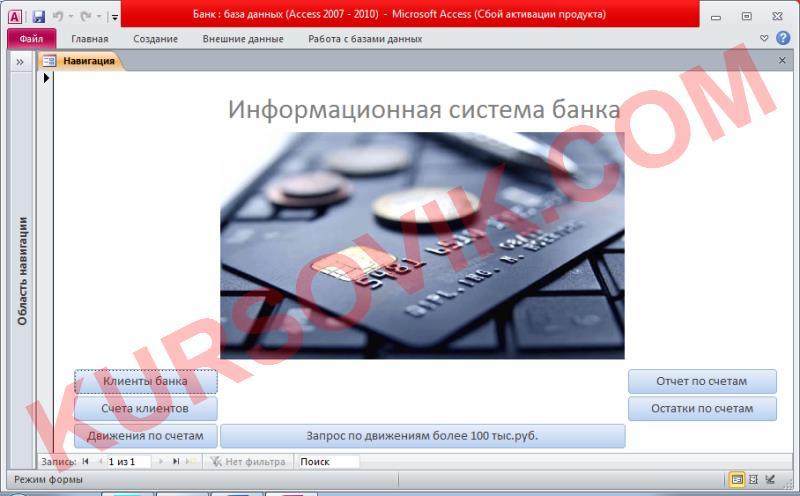 Информационные технологии. Вариант 30