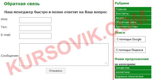 Дипломная работа (ВКР)PHP
