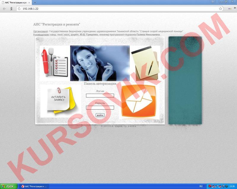 Интерактивная система регистрации и обслуживания заявок сотрудников