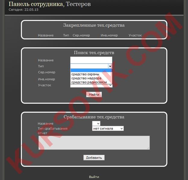 Дипломная работа (ВКР) PHP
