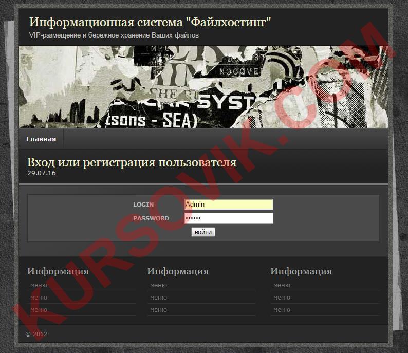 web сайт скачивание файл