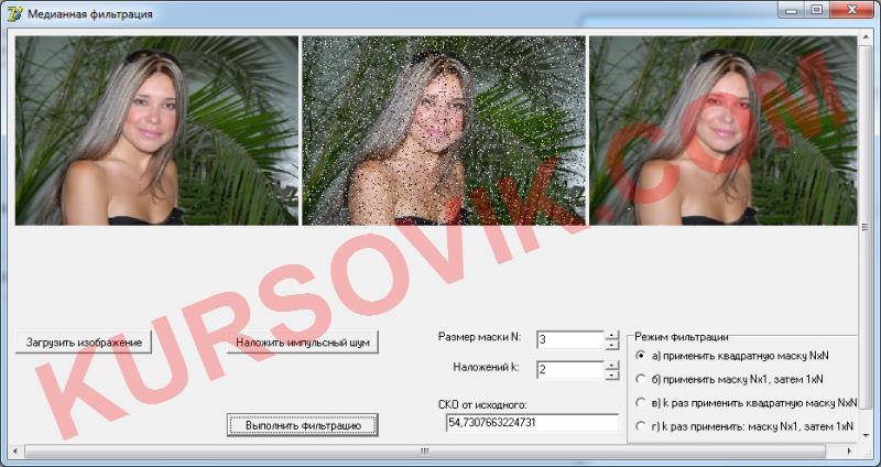 Медианная фильтрация изображения