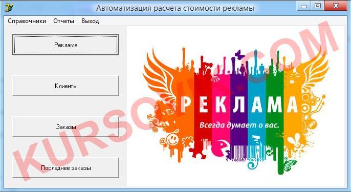 Автоматизация стоимости расчета рекламы (Delphi + СУБД Access)